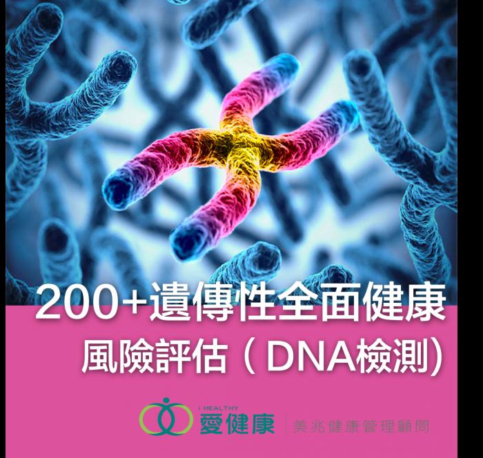 200+種遺傳性全面健康風險評估(DNA檢測)