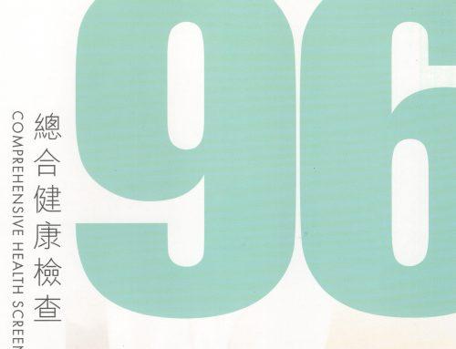 96項總合健檢-完整版DM